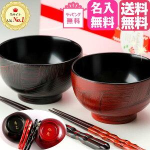 【木製漆器】あじろペア汁椀と夫婦箸/還暦祝い・結婚祝いに