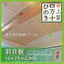 壁材 羽目板 桧 檜 無節 厚み10mm×巾75mm×長さ2,900mm(8枚/0.5坪入り)無垢材 国産材