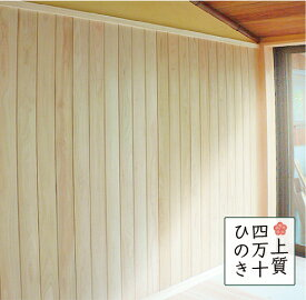 壁材 羽目板 桧 無節 厚み10mm×巾75mm×長さ1900mm(12枚/0.5坪入り)