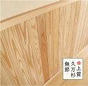 壁材 羽目板 杉 無節 厚み10mm×巾75mm×長さ950mm(24枚/0.5坪入り)腰板 腰壁 無垢材 国産材