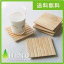 【送料無料】コースター 角型 ひのき 木[無塗装]5枚セット北欧 おしゃれ シンプル 国産 木製