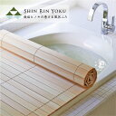 桧の巻ける風呂ふた「森林浴」 四万十桧 木製サイズ オーダー 別注 変形 対応可能ひのき ヒノキ 風呂蓋 国産 組み合わ…