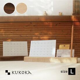 卓上カレンダー2020(L)[4月始まり](木製ベースとカレンダーのセット品)名入れ可能 ノベルティ木製 シンプル おしゃれ