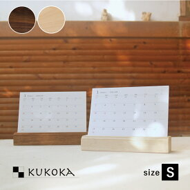 卓上カレンダー2020(S)[4月始まり](木製ベースとカレンダーのセット品)名入れ可能 ノベルティ木製 シンプル おしゃれ