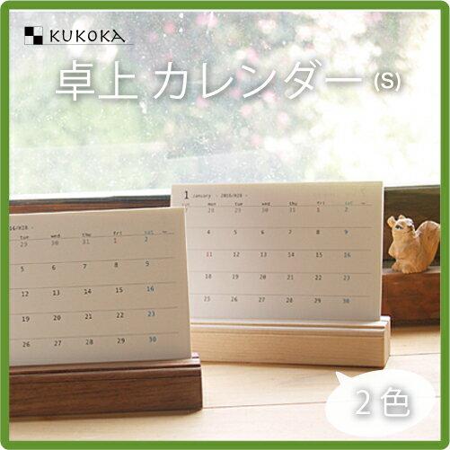 卓上カレンダー2018(S)[4月始まり]木製 シンプル おしゃれ