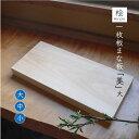 本格 ひのき 一枚板 まな板 「美(び)」(大)厚さ3cm×24cm×46cm木製 木 上質 桧 国産 FSC認証 カッティングボード 削…