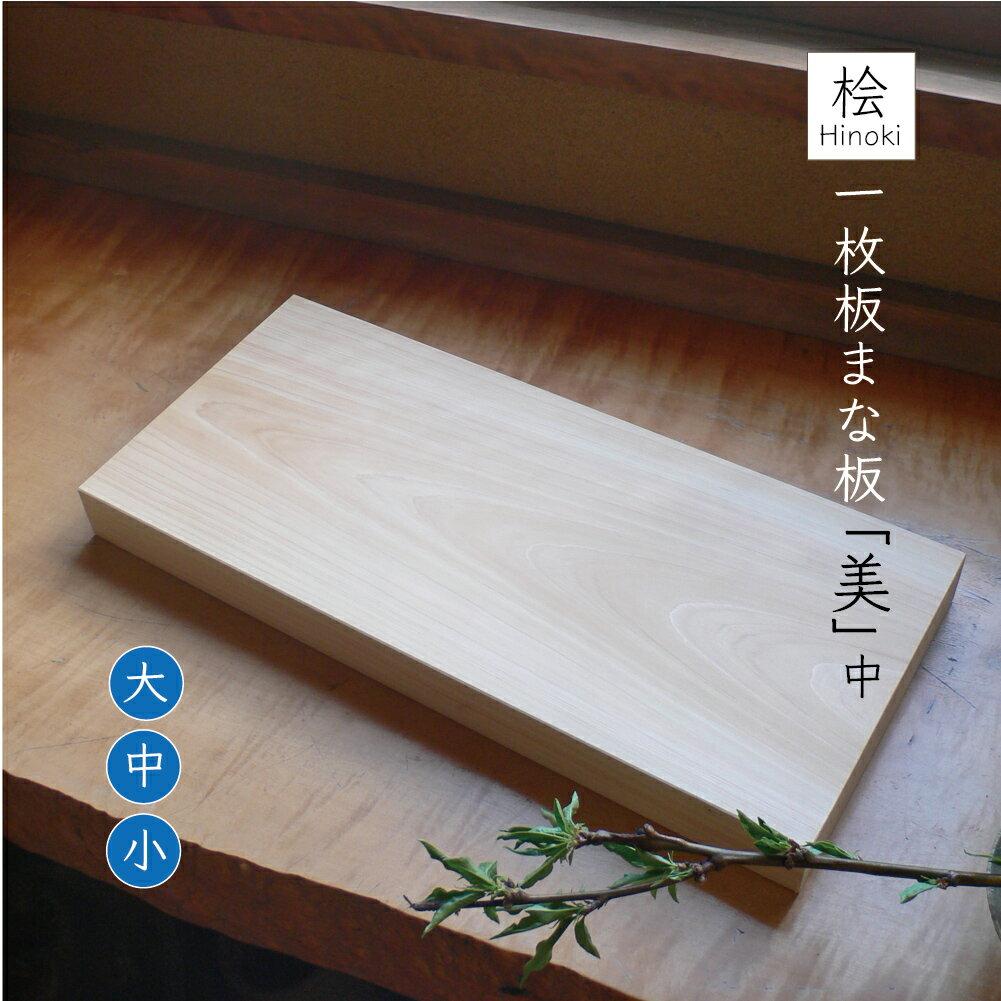 まな板 木 本格 ひのき 一枚板 「美(び)」(中)30mm×210mm×430mm木製 上質 檜 桧 国産 FSC認証 カッティングボード 削り直し