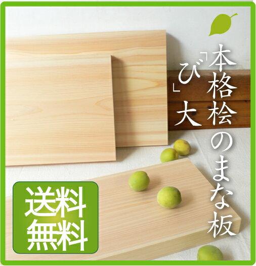 【送料無料】本格 ひのき 一枚板 まな板 「美(び)」(大)30mm×240mm×460mm木製 木 上質 檜 桧 国産 FSC カッティングボード