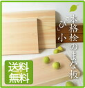 【送料無料】本格 ひのき 一枚板 まな板 「美(び)」(小)30mm×180mm×390mm木製 木 上質 檜 桧 国産 FSC カッティングボード