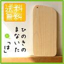 【送料無料】ひのき 手づくり まな板 「は」木製 木 カッティングボード 一枚板 檜 桧 国産
