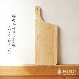 【送料無料】ひのき 手づくり まな板 「い」木製 木 カッティングボード 一枚板 檜 桧 国産