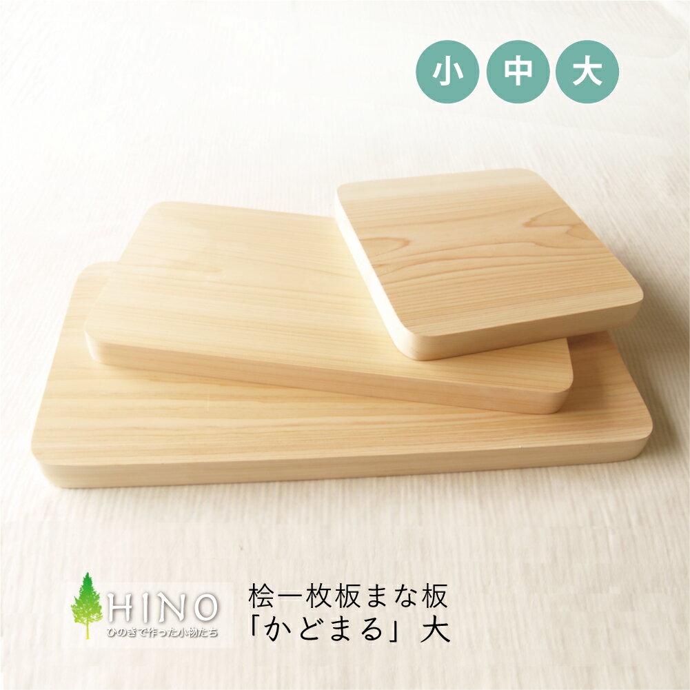 ひのき 一枚板 まな板 「かどまる」(大)25mm×210mm×430mm木製 木 上質 檜 桧 国産 FSC認証 カッティングボード 角丸 おしゃれ