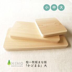ひのき 一枚板 まな板 「かどまる」(大)2.5cm×21cm×43cm国産 上質 桧 檜 木製 木 カッティングボード 角丸 おしゃれ