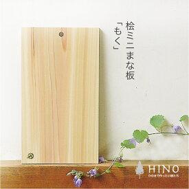 送料無料★ひのき ミニ まな板 「もく」10mm×130mm×230mm木製 木 檜 桧 国産 カッティングボード