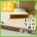 ひのき 手づくり まな板 「に」パン 用木製 木 カッティングボード 一枚板 檜 桧 国産