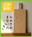 【楽天スーパーセール★エントリーで当店全品ポイント5倍】【送料無料】ひのき 手づくり まな板 「ろ」木製 木 カッティングボード 一…