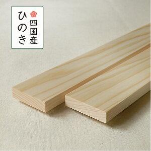 四万十桧 小割 板 DIY 材厚み11mm×巾30mm×長さ1820mmバラ売り桧 檜 国産 ひのき 無垢材