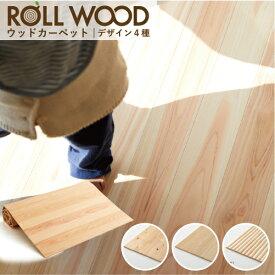 無垢ひのきの ウッドカーペット ラグ [ロールウッド] 180cm×180cm国産 無垢材 檜