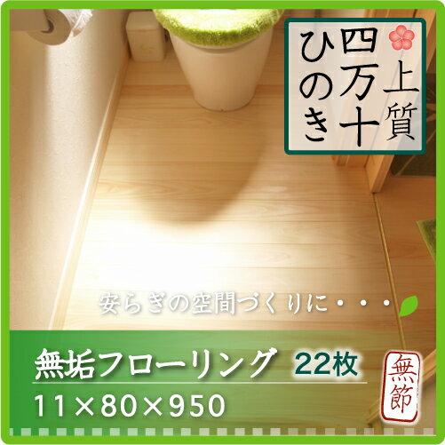 床材 フローリング 檜 桧 無節 厚み11mm×巾80mm×長さ950mm(22枚/0.5坪入)無垢フローリング 国産材 天然木 フローリング材