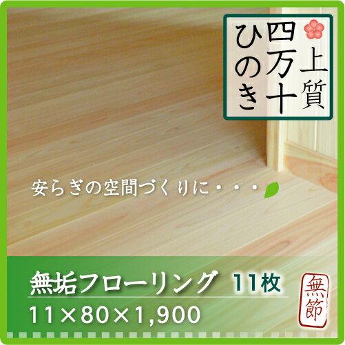 床材 フローリング 四万十桧 檜 無節 厚み11mm×巾80mm×長さ1900mm(11枚/0.5坪入)桧 無垢フローリング 国産材 天然木 フローリング材
