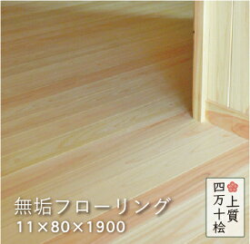 四万十桧 無節 フローリング厚み11mm×巾80mm×長さ1900mm(11枚/0.5坪入)無垢フローリング 国産材 天然木 フローリング材 床材