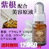 It is 20 ml of CHPSQ10 inferiority complex liquid cosmetics in one of this in aging け care ingredient including Lithospermum Root, placenta, gold, platinum, COQ10