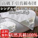 【真綿掛け布団】 真綿布団 真綿肌掛け布団 シングル 天然繊維 高級 手引き 真綿ふとん 2枚セット(0.8kg+1.5kg) 送料無料 05P03Dec16
