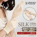 手袋 シルク100% メール便送料無料 指あり 指なし グローブ UV カット 夏用 紫外線 対策 日焼け 防止 おやすみ手袋 シ…