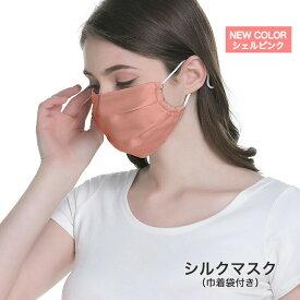 マスク メール便送料無料 シルクマスク 二重構造 紐長さ調節可能 健康 花粉対策 風邪予防 シルク 紫外線カット シンプル 大きめ 【楽天月間優良ショップ】