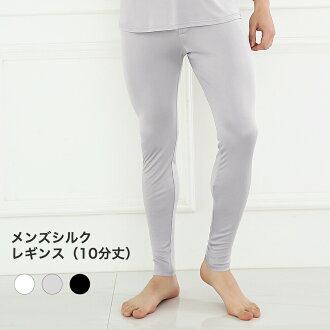 Men's leggings silk leggings tights ten minutes length longish M L XL silk silk 100% long underpants men silk underwear underwear silk inner cool feeling sensitive skin mildness ventilation antibacterial niceness