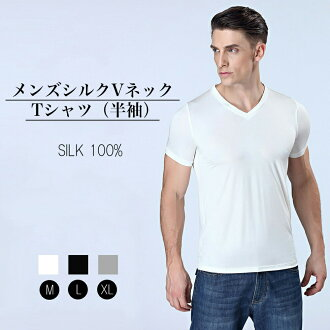 100% of saying packet men silk V neck T short sleeves inner shirt M L XL silk silk men's silk short sleeves underwear cool feeling sensitive skin mildness ventilation antibacterial niceness
