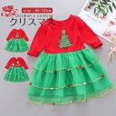 子供ワンピース 女の子服 柔らかい クリスマス 子供服 子供ドレス 帽子/樹 レッド 肌にやさしい こども服 秋冬用 長袖…