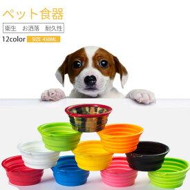 ペット食器 餌入れ ペットボウル 水 餌やり 折り畳み式 携帯 猫 犬 ウサギ 鳥