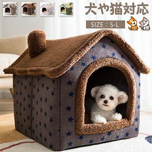ペットハウス ペットベッド ネコ 猫 ドーム型 中型犬 大型犬 ベッド ペット用品 可愛い 柔らか 水洗え 滑り止め 冬 保温 防寒 安眠 ぐっすり眠れる 犬猫 兼用 無地 簡単 組立て おしゃれ かわ