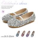フォーマル靴 子供靴 キッズ 女の子 フォーマルシューズ ガラスの靴 蝶リボン ガラス シンデレラ靴 キッズ 子供 子ど…
