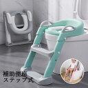 子供用 補助便座 トイレトレーナー 携帯 折りたたみ おまる 柔らかいクッション 男の子 幼児用 取外し可能 ステップ式…