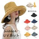 UVカット ハット レディース 紫外線対策 日焼け防止熱中症予防 取り外すあご紐 つば広 おしゃれ 可愛い 夏季 女優帽 …