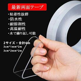 テープ 両面テープ 魔法両面テープ ナノテープ ナノマジックテープ 魔法のテープ 魔法テープ 魔法の両面テープ 超強力魔法テープ マジックテープ強力 マジックテープ 両面テープ超強力はがせる はがせる両面テープ 両面テープはがせる 滑り止めテープ 透明テープ