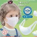 ★在庫あり★30枚入り マスク 子供用 3D 立体 送料無料 マスク 在庫あり 3層構造不織布 高密度フィルター 飛…