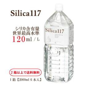 シリカ水 美容 健康 国産天然シリカ水 Silica117 シリカ117 ミネラルウォーター 2L 無添加 非濃縮 シリカウォーター 軟水 温泉水