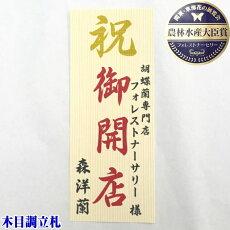 【木目調立札】(単品での販売は出来ません)