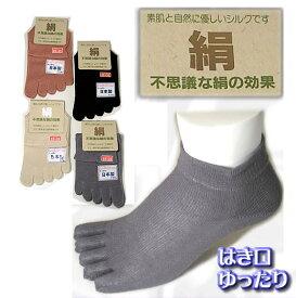 履き口ゆったり 婦人用シルク【5本指】くつ下・同色3足セット【こだわりシルク】