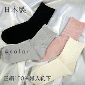 【先丸リブ織】婦人シルク靴下・22〜24cm日本製