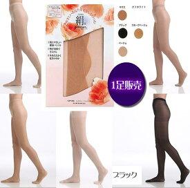 【ゆったりJM〜Lサイズ】★神戸生絲大人気商品【肌シルク パンスト】 「絹」のやさしいはき心地