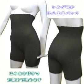 これはお勧め【冷え取り】立体3分丈シルク腹巻パンツ・ブラック