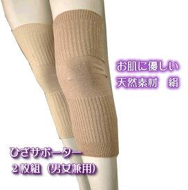 シルクひざサポーター1組セット・ 絹紬糸
