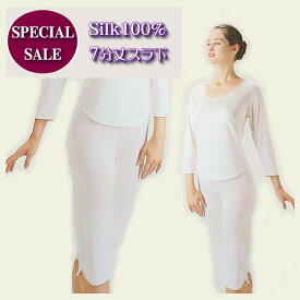 ★【Special Sale】57%OFF【数量限定】シルク7分丈パンティー【ゴム交換OK】