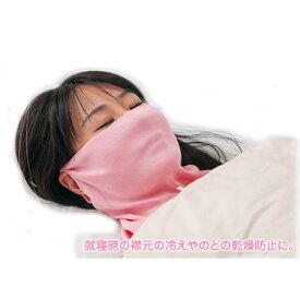 【お試し価格】シルク製おやすみマスクにもなるネックカバー【紫外線対策に】【絹100%】日本製