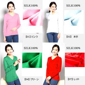 【37%OFF】■貴重なシルク100%Vネックセーター【上品な光沢と鮮やかな色合い】開きすぎない衿がうれしい【メロウーカラー4色】