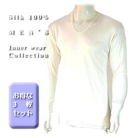 【長袖】シルク紳士シャツ・上質品 お得3枚セット